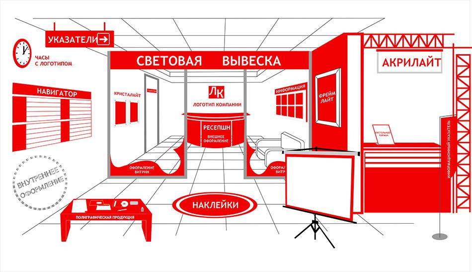 Рекламная компания Союз
